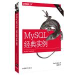 MySQL经典实例(第三版)