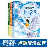少年自我突破书(共3册,含《骑着鸽子上学去》《奇幻国成长记》《爱上读书的小树精》)