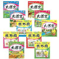 天才豆智力开发(全10册)大迷宫找不同3-4岁-5岁6岁7岁8岁幼儿启蒙智力开发