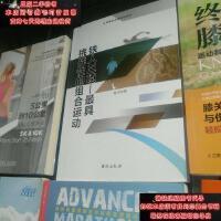 【二手旧书9成新】铁人三项 挑战性的组合运动(全民阅读体育知识读本)9787516804285