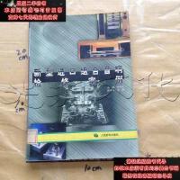 【二手旧书9成新】新型进口组合音响检修实例9787115063724