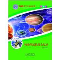 【按需印刷】―哈勃望远镜的全记录