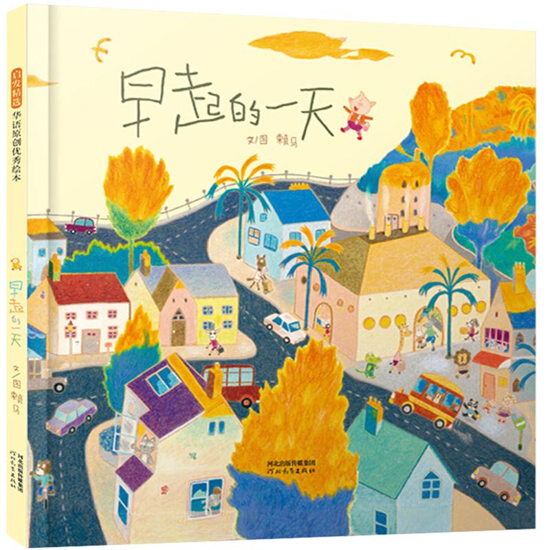 早起的一天——(启发童书馆出品) 台湾趣味绘本大师赖马经典力作,讲述为家人付出的温馨故事。 画面细节丰富,值得一读再读。 书后附人物图,让孩子了解家庭成员的称谓。 (启发绘本馆精选出品)