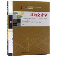 自考 00041 0041 基础会计学 自考教材 一考通题库 全套2本