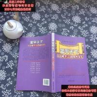 【二手旧书9成新】富甲天下(说说咸平之治那些事儿)盛世风华系列9787504750082