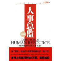 【旧书二手书9成新】人事总监(新版) 杨众长 9787505725089 中国友谊出版公司