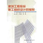 建筑工程投标施工组织设计的编制