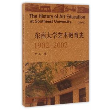 东南大学艺术教育史