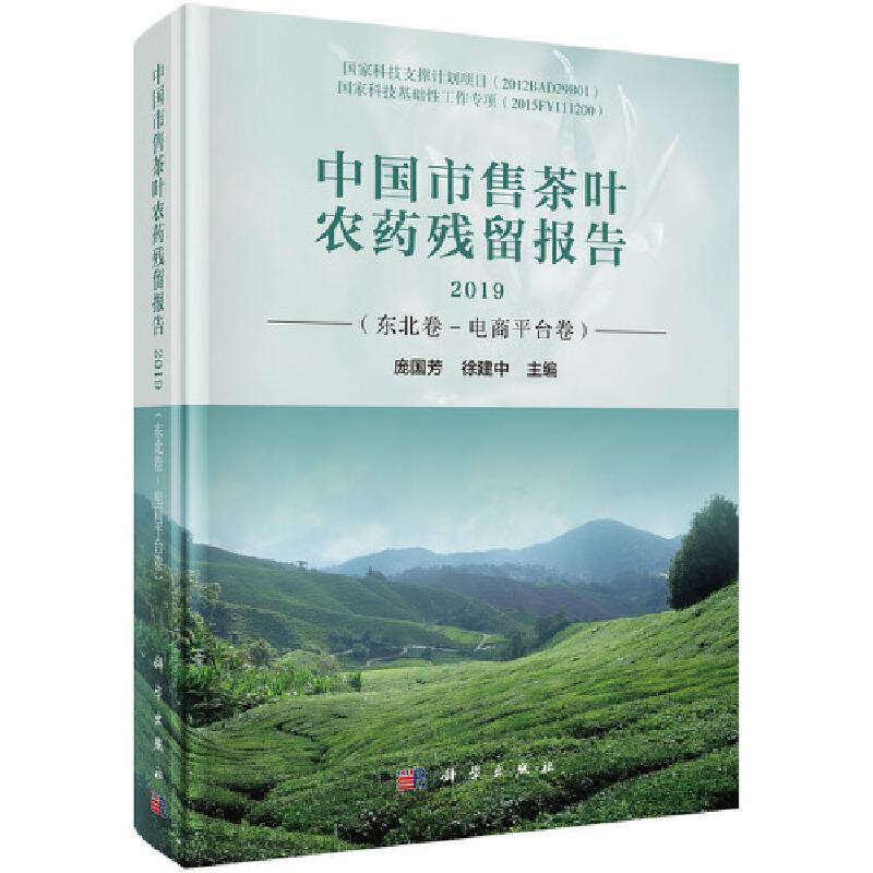 中国市售茶叶农药残留报告2019(东北卷-电商平台卷)