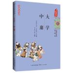 大学 中庸――国学经典启蒙(名家注音注译美绘本)
