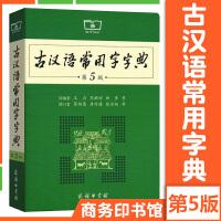 古汉语常用字字典(第5版)团购电话:13011936575