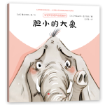 胆小的大象 桑德里娜波,娜塔莉洛朗 北京时代华文书局【新华书店 保证正版】