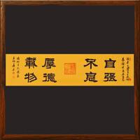 书法《自强不息厚德载物》R4161作者王明善 中华两岸书画家协会主席