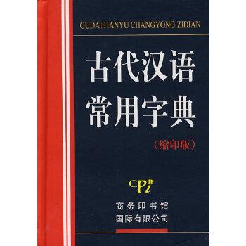 古代汉语常用字典(缩印版)