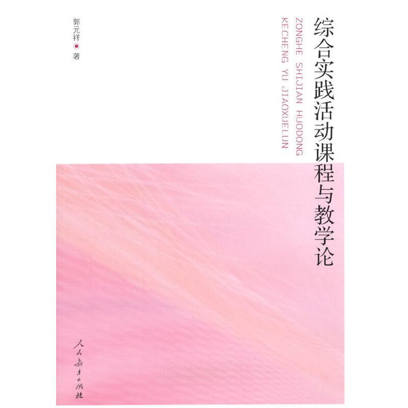 中国特级教师文库 综合实践活动课程与教学论