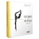 现代舞蹈的身体语言 21世纪艺术教育系列教材 北京高等教育精品教材 十一五国家级规划教材