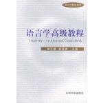语言学高级教程――语言学教材系列