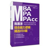 正版书籍 陈慕泽2020年管理类联考(MBA/MPA/MPAcc等)综合能力逻辑精选450题陈幕泽管
