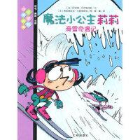 【旧书二手书9成新】魔法小公主莉莉8:滑雪奇遇记 (法国)阿尔梅拉斯 文,(法国)主纳格里亚 图,戴露 9787546