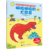 尤斯伯恩英国幼儿经典全景贴纸书・啊呜啊呜的大恐龙