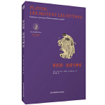 柏拉图:语词与神话(法国柏拉图哲学研究领域负有盛名的学者吕克・布里松代表作之一)