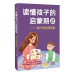 读懂孩子的启蒙期2