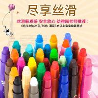 马培德炫彩棒 安全无毒可水洗24色36色水溶性旋转蜡笔幼儿园宝宝彩绘棒丝滑画笔儿童油画棒