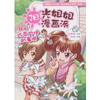 阳光姐姐漫画派――巧克力味的暑假(新版)