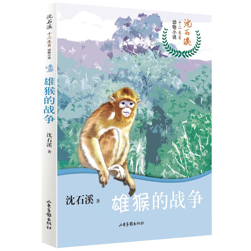 沈石溪十二生肖动物小说——雄猴的战争