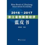 2016―2017浙江省创新型经济蓝皮书