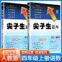 尖子生题库 语文数学 四年级上册 人教版2021版