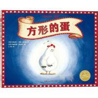 方形的蛋 上海人民美术出版社