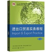 现货正版 进出口贸易实务教程 第七版 经济高等教材 国际贸易实务教材 十二五规划教材 进出口贸易 国际货物买卖基础理论