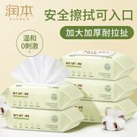 润本婴儿手口湿巾新生儿童宝宝专用湿纸巾带盖80抽5包装