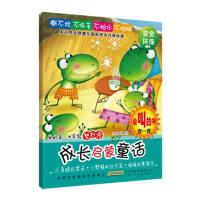 我的第一本早教塑料书・成长启蒙童话・小青蛙的雪花 小野猫的红灯笼 暖暖的黄围巾