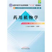 """药用植物学--全国中医药行业高等教育""""十二五""""规划教材(第九版)"""