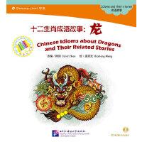 十二生肖成语故事:龙(含1CD-ROM)|中文小书架