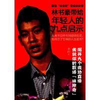 全新正版图书 林书豪带给年轻人的九点启示 莫阳 哈尔滨出版社 9787548412496 缘为书来图书专营店