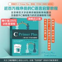 【官方旗舰店】 C Primer Plus 第6版第六版 中文版习题解答c语言编程习题集参考答案c语言入门教程书籍 编程