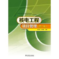 核电工程项目管理(第二版)
