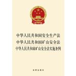 中华人民共和国安全生产法 中华人民共和国矿山安全法 中华人民共和国矿山安全法实施条例