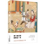 汉朝大历史(新版)