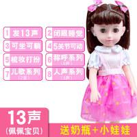 小女孩喜欢的洋娃娃 会说话的智能巴比洋娃娃套装婴儿童小女孩玩具公主衣服仿真单个布 高度43CM【4D会眨眼】