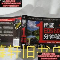 【二手旧书9成新】佳能EOS 600D 1分钟秘笈9787515308197