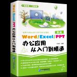 办公应用从入门到精通Word Excel PPT office办公应用从入门到精通高效办公一本通电脑计算机办公软件三合