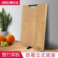 爱仕达家用防霉可立式实木砧板婴儿辅食切水果菜板整竹木和面案板
