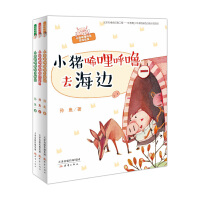 小猪唏哩呼噜系列(3册)