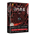 """寻凶者觅(""""平民推理师""""系列)"""
