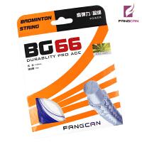 FANGCAN 耐打羽毛球拍线 正品羽线球网线弦高弹性细线 BG66