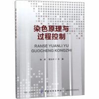 染色原理与过程控制 中国纺织出版社